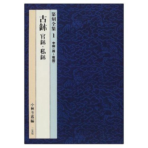 801001 篆刻全集 1:中国[殷?戦国]古璽 官璽・私璽 A5判200頁  二玄社
