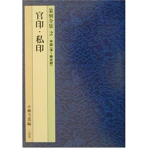 801002 篆刻全集 2:中国[漢?南北朝]官印・私印 A5判200頁  二玄社