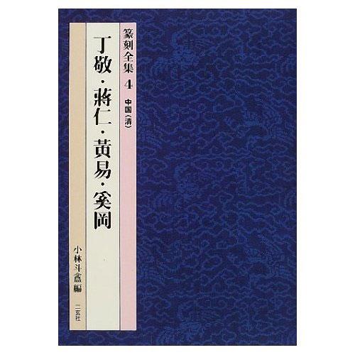 801004 篆刻全集 4:中国[清]丁敬・蒋仁・黄易・奚岡 A5判200頁  二玄社