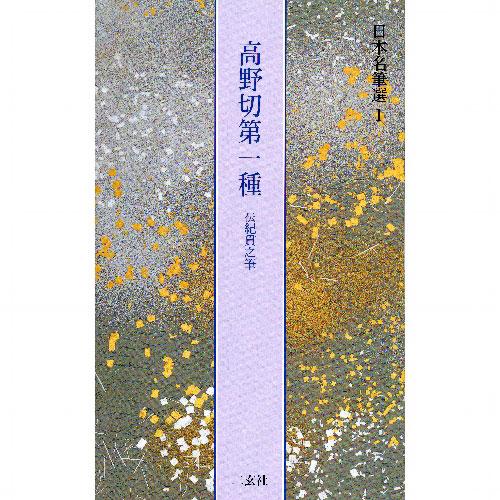 801401 日本名筆選 1:高野切第一種 A4判変形54頁  二玄社