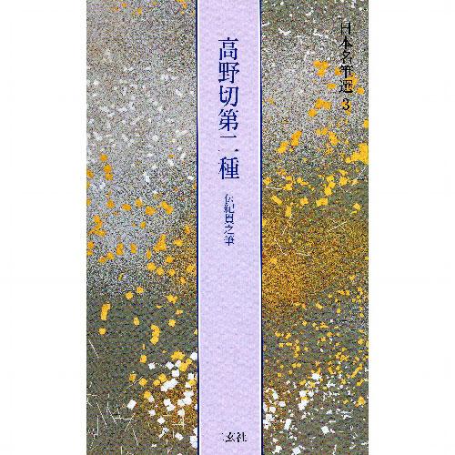 801403 日本名筆選 3:高野切第二種 A4判変形86頁  二玄社