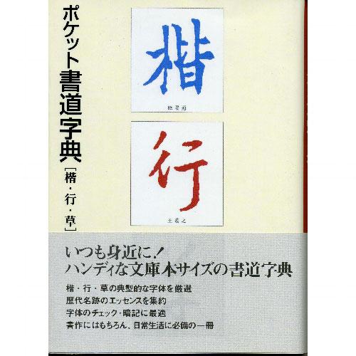 801615 ポケット書道字典[楷・行・草] A6判432頁  二玄社