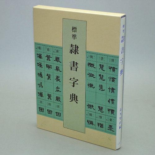 801619 標準 隷書字典 A5判320頁  二玄社