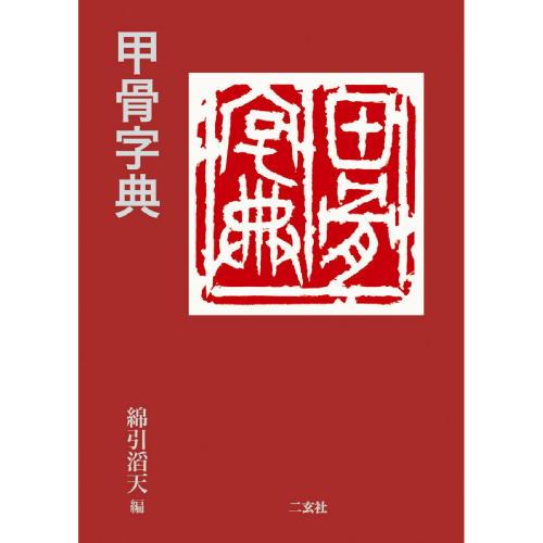 801630 ポケット甲骨字典 A6判194頁 二玄社 【メール便対応】