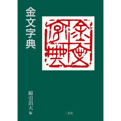 801631 ポケット金文字典 A6判202頁 二玄社 【メール便対応】