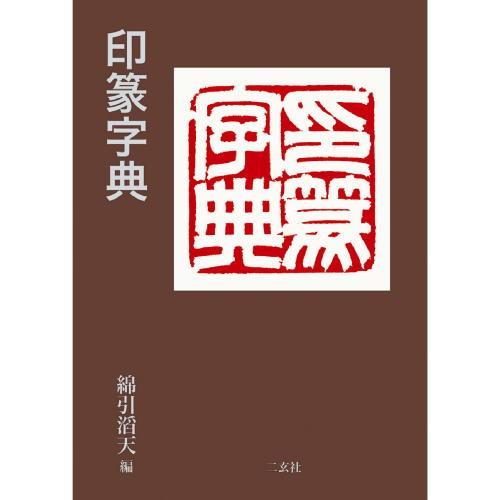 801633 ポケット印篆字典 A6判200頁 二玄社 【メール便対応】