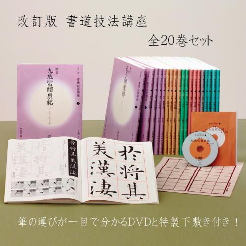 801687 改訂版 書道技法講座 全20巻セット