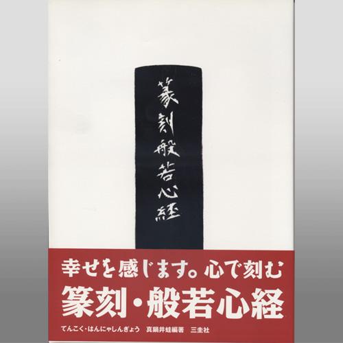 801925 篆刻般若心経 A4判2色刷132頁 三圭社