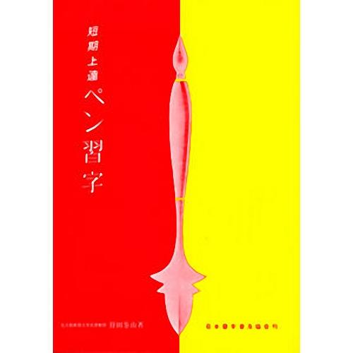 810001 短期上達ペン習字 B5判 72頁  日本習字普及協会