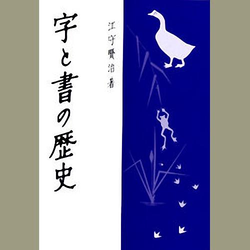 810004 字と書の歴史 B6判 172頁  日本習字普及協会
