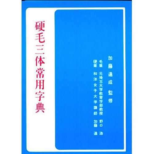 810083 硬毛三体常用字典 A6判 184頁  日本習字普及協会