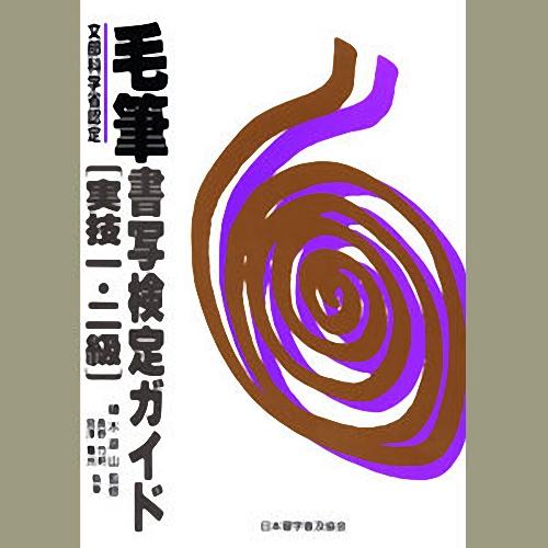 810144 毛筆書写検定ガイド実技1・2級 B5判 224頁  日本習字普及協会