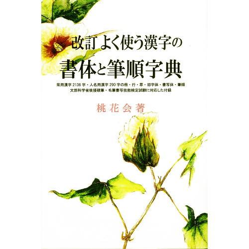 810175 改定 よく使う漢字の書体と筆順字典 A5判 352頁  日本習字普及協会 【メール便対応】