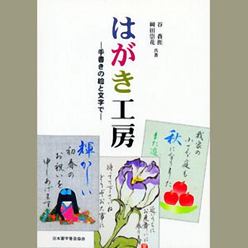 810217 はがき工房 ―手書きの絵と文字で― A5判 116頁  日本習字普及協会