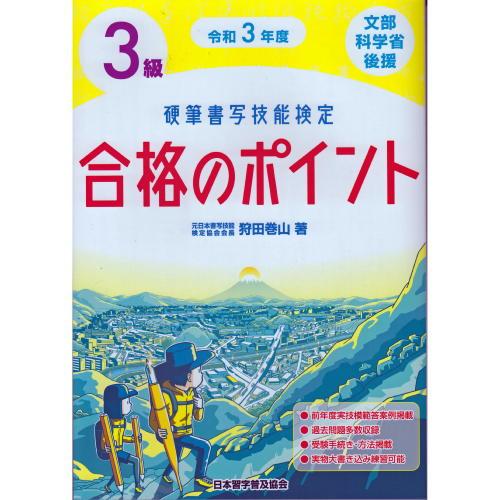 日本習字普及協会 2021年令和3年度 文部科学省後援 硬筆書写技能検定 3級合格のポイント B5判 308頁【メール便対応可】 (810256
