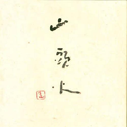 810260 山頭火 ロマンに魅せられて B5変型判 72頁  日本習字普及協会