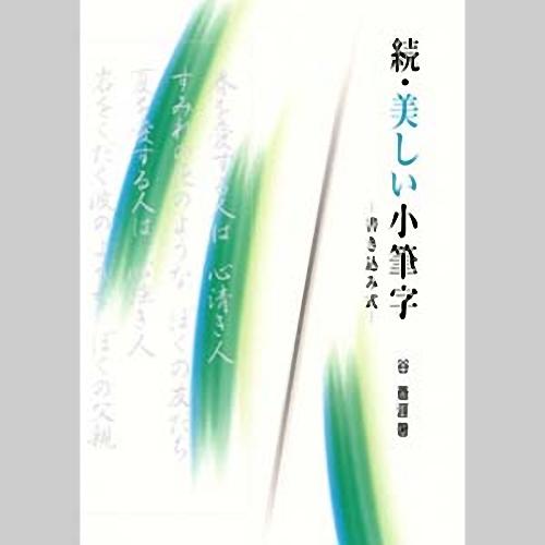 810275 続 美しい小筆字 B5判 96頁  日本習字普及協会
