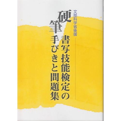 810281 2019年度版 硬筆書写技能検定の手びきと問題集 B5判 270頁  日本書写技能検定協会【メール便対応】