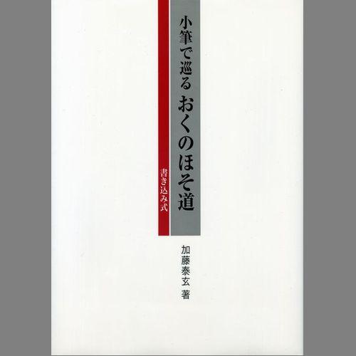 810305 小筆で巡る おくのほそ道 B5判 96頁   日本習字普及協会