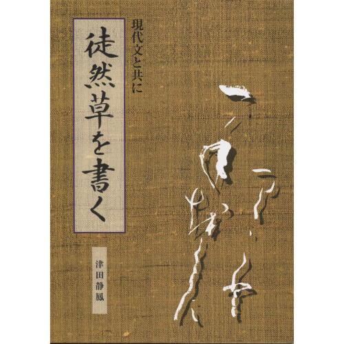 810309現代文と共に「徒然草を書く」 B5判104頁 日本習字普及協会 【メール便対応】