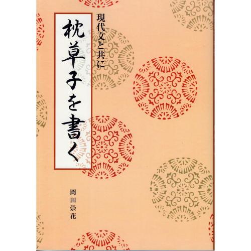 810311 現代文と共に「枕草子を書く」 B5判120頁 日本習字普及協会【メール便対応】