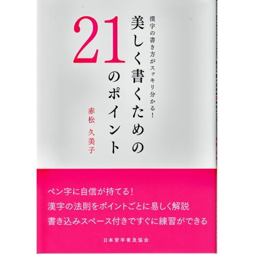 日本習字普及協会 漢字の書き方がスッキリ分かる!  美しく書くための21のポイント B5判80頁 【メール便対応】 (810312)
