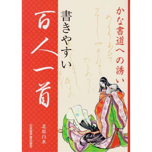 日本習字普及協会 かな書道への誘い 書きやすい百人一首 B5判128頁 【メール便対応】 (810313)
