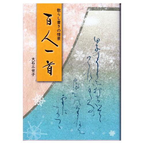 日本習字普及協会 散らし書きの情景 百人一首 B5判128頁 【メール便対応】 (810314)