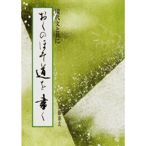 書道書籍 日本習字普及協会 現代文と共に「おくのほそ満ちを書く」 B5判1160頁【メール便対応可】 (810312)