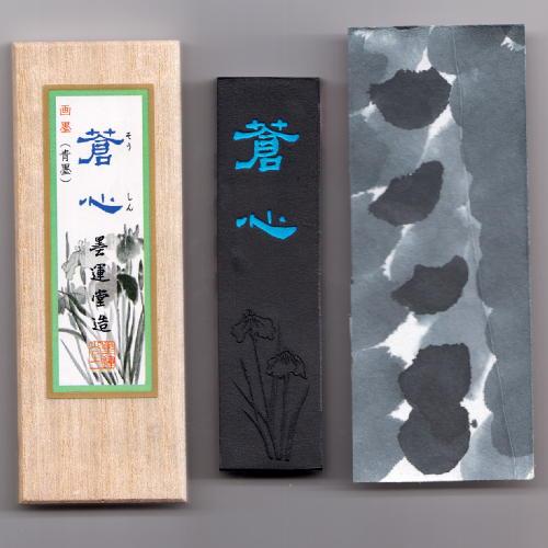水墨画用品 墨運堂 蒼心1.5丁型【メール便対応】 (8605) 日本画 画墨 青墨 絵手紙