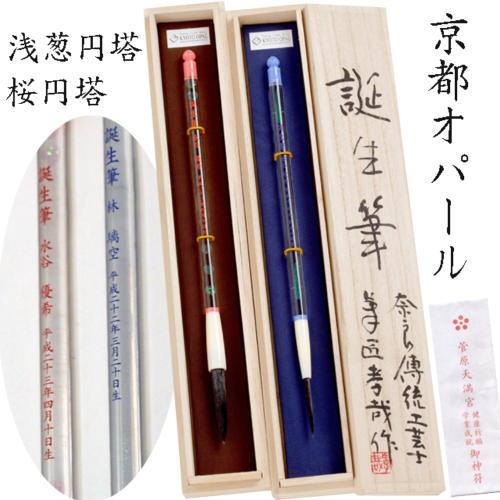 900005s あかしや誕生筆(あかちゃん筆)試書大色紙(掛軸タトウ付き) 京都オパール 軸色選択