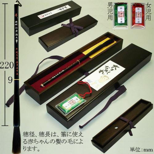 900008 赤ちゃん筆(胎毛筆)・試書大色紙(タトウ付き) 慶