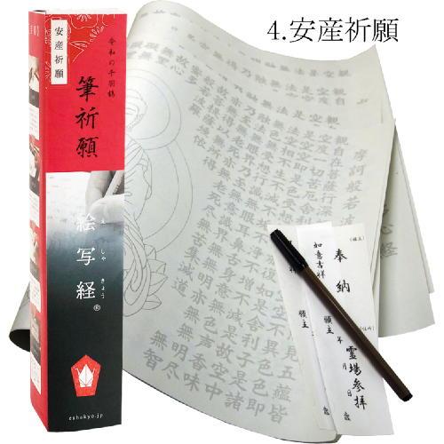 絵写経 筆祈願セット 4)安産祈願