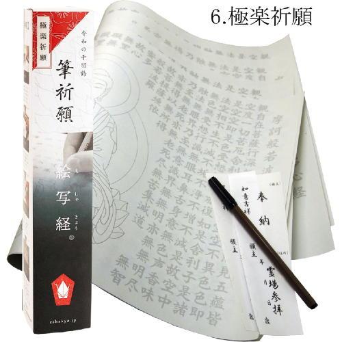 絵写経 筆祈願セット 6)極楽祈願