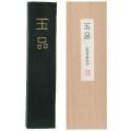 00807 墨運堂 墨 玉品 10.0丁型