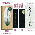 03411 墨運堂 平安の墨 ともしび 0.7型 生松松煙墨