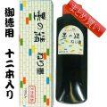 11202b 墨運堂 練墨 100g 【まとめ買い12本入り】