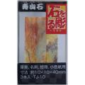 21451 篆刻用石印材 寿山石1.0cm角3本入TJ‐10