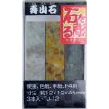 21452 篆刻用石印材 寿山石1.5cm角3本入TJ‐12