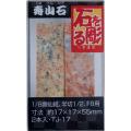 21454 篆刻用石印材 寿山石1.7cm角2本入TJ‐17
