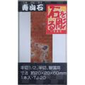 21455 篆刻用石印材 寿山石2.0cm角1本入TJ‐20