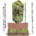 21506 篆刻用石印材 青田石 221-3 1.8cm角