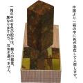21509 篆刻用石印材 青田石 221-52A 2.0cm角