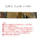 21615b 篆刻用石印材 巴林石 P-3050 3.0cm角 10本