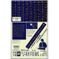 書道用品 墨運堂 写経用紙 濃紺4枚 【メール便対応】 (24640) 般若心経 紺紙金泥