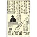 書道用品 墨運堂 写経用紙 美濃和紙 10枚入 【メール便対応】 (24673) 般若心経