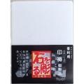 27514 篆刻用 印褥(印押台) TU-01