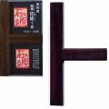 27516 篆刻用 黒檀印矩T型 TW-01