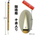 600351p 中国筆 漢壁【まとめ買い10本入り】 善連湖筆製 双羊牌220420