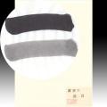 603010 漢字・かな兼用手漉き風半紙 満月 100枚